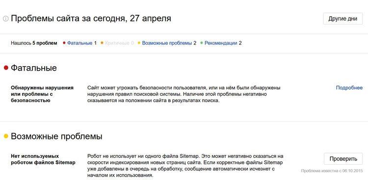 Уведомление о фильтре Яндекса за некорректную рекламу