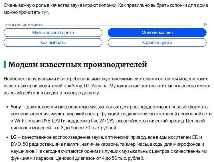 Пример мимикрирующей рекламы Google AdSense
