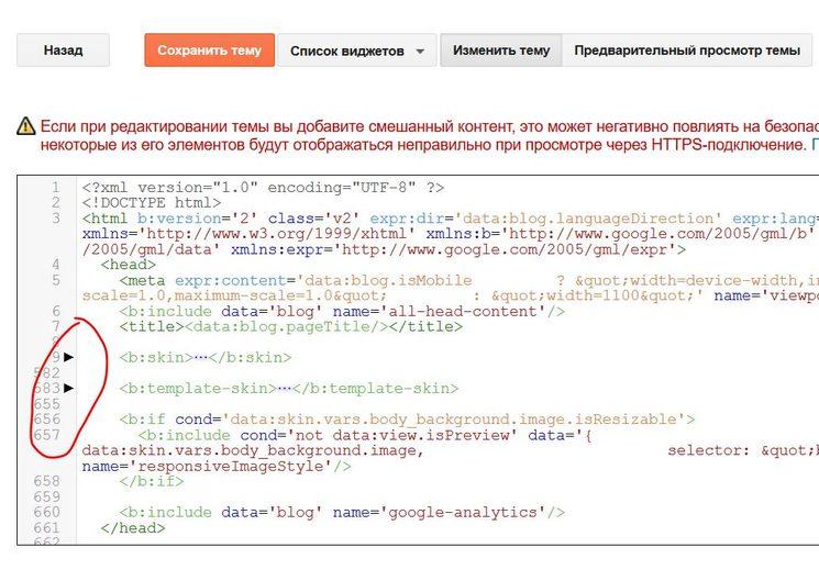 SEO оптимизация шаблона Blogger.com