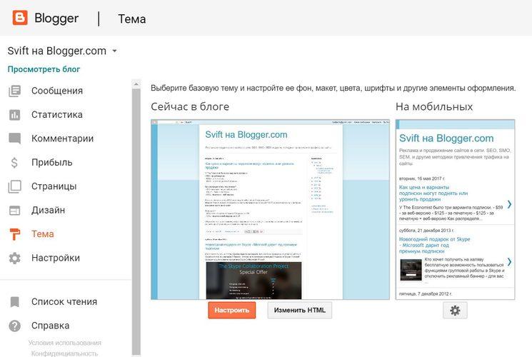 SEO-оптимизация стандартного шаблона Blogger