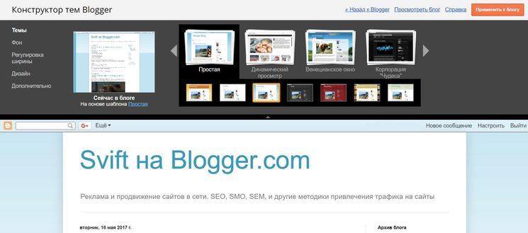 Стандартный шаблон Blogger - простая тема