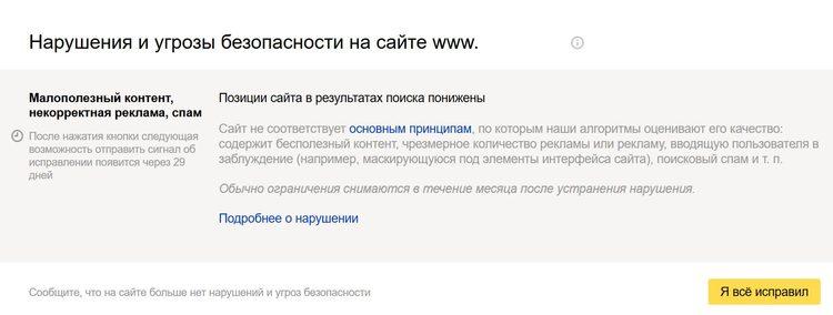 Как выйти из под фильтра Яндекса за блоки ссылок AdSense?